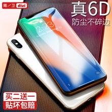 iPhoneX钢化膜苹果X手机水凝6D全屏覆盖8x蓝光5D背膜iPoneX前后10