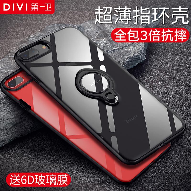 第一卫iphone7plus手机壳苹果8P带指环扣支架全包防摔潮牌七7潮男
