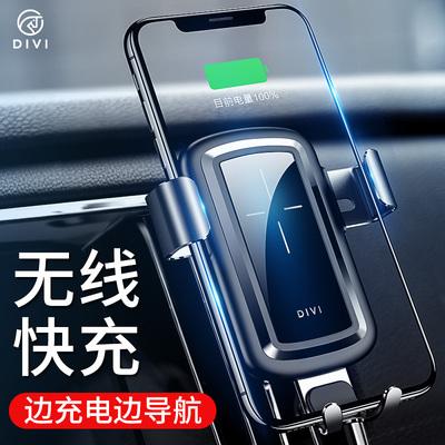 第一卫 车载无线充电器手机架支架苹果X抖音神器iphone汽车车充同款自动感应多功能通用款红外导航快充重力8P