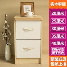 小床头柜迷你简约现代25/30/35/40cm储物小户型卧室白色超窄边柜