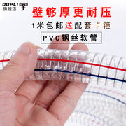 PVC steel wire hose plastic transparent pipe oil pipe hose anti-freezing vacuum tube 1 inch 25mm2 inch 50mm