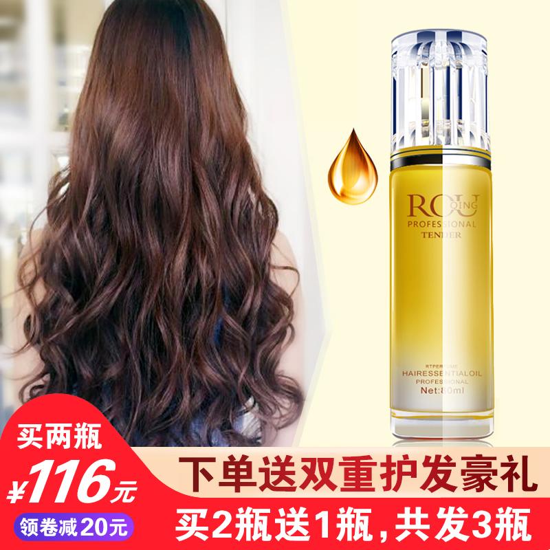 摩洛哥护发精油护发卷发修复防毛躁柔顺头发护理烫染受损干枯发女
