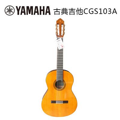 36寸雅马哈古典吉他儿童吉他初学古典小吉他CGS103A旅行吉他便携有假货吗