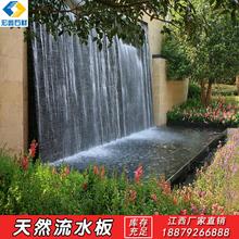 天然流水板文化石流水石水幕墙背景墙石材花园庭院水池墙砖仿古砖