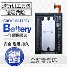 电池 One 801e 手机802d HTC n原装