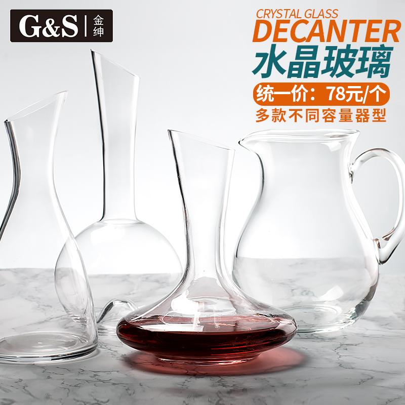 金绅水晶玻璃醒酒器欧式红酒葡萄酒分酒器个性调酒器醒酒壶酒具