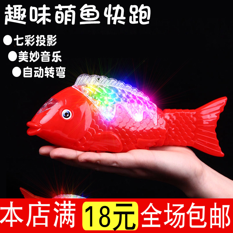 children's electric swing fish new will move with music electronic fish baby 3-