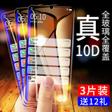 Vivoy93 tempered film vivo y97 full screen anti-Blu-ray eye protection original mobile phone y93s HD anti-fall a film step high viviy97a all-inclusive edge rigid glass glass film shell