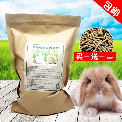 威毕均衡营养兔粮兔子饲料荷兰猪幼兔成兔垂耳兔兔粮兔子吃的食物