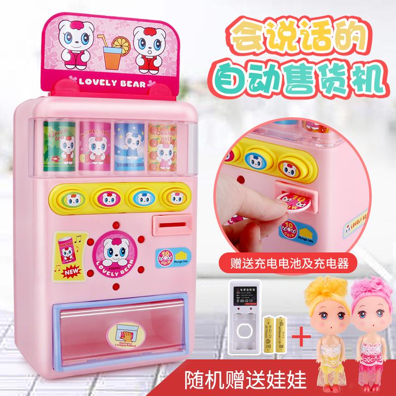 儿童自动售货机贩卖机会说话糖果饮料