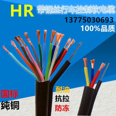 国标电动葫芦线HR5 7 8 10 12芯1 1.5平方带钢丝行车手柄控制电线
