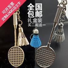 包邮 刻字 羽毛球挂件饰品羽毛球拍钥匙扣创意礼物运动钥匙链挂饰