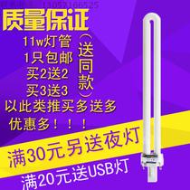 台灯灯管护眼灯11w 2针U型节能灯 6500k白光灯泡 两针浴霸照明灯