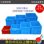 周转箱塑料箱加厚货架盒带盖塑胶箱红黄蓝色物料盒大号收纳储物箱