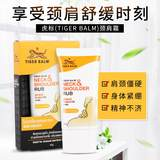 Thailand native neck and shoulders neck shoulder muscles muscle sore cream beats sprain massage cream warm type 50g enhanced version