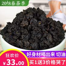 买1送3黑乌龙茶正品好货油切黑乌龙茶叶浓香型新茶共500g