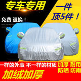 Guanzhi 3 City SUV Viewing 5 car clothing car cover car cover Rainproof sunscreen dust cover flame retardant custom-made