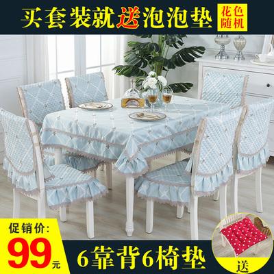 餐桌布椅垫椅套套装欧式茶几台布长方形家用椅子套罩布艺现代简约