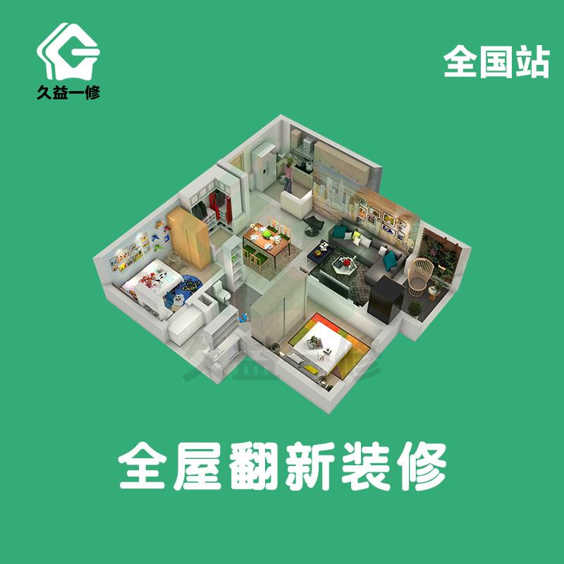 全国家庭装修设计成都二手房旧房子翻新室内卧室客厅改造施工公司