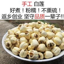 农家野生手工莲子干货500g 江西带芯白莲 2018年广昌有芯特级莲子