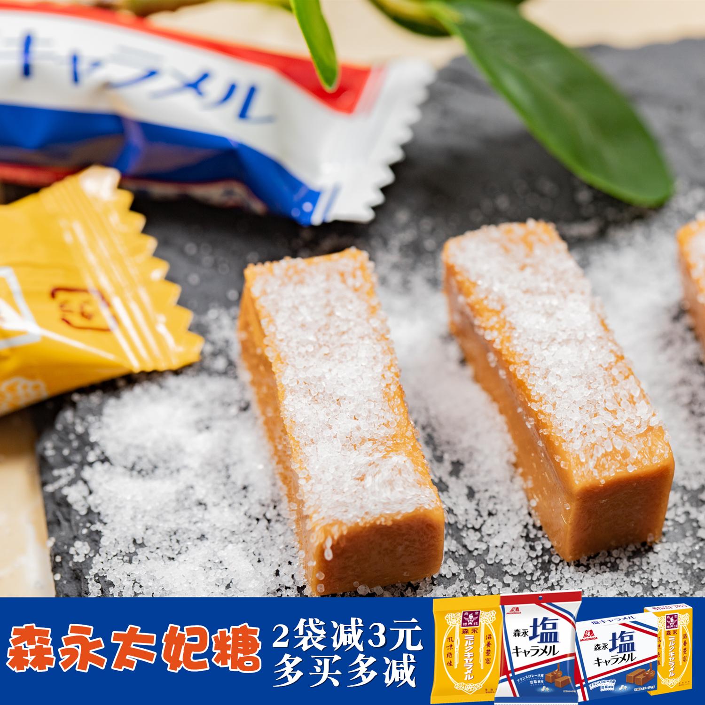 森永太妃糖日本进口网红零食Morinaga特浓焦糖法国岩盐奶盐牛奶糖