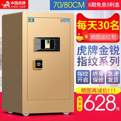 虎牌保险柜家用70/80cm办公大型全钢入墙智能保险箱指纹密码新款性价比高吗