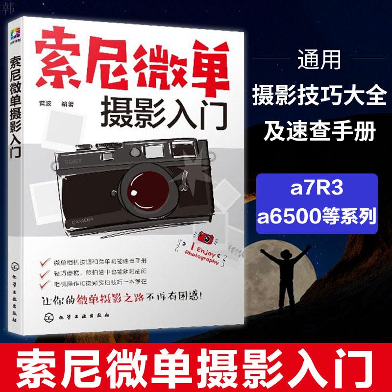 微单摄影单反相机单反教程使用说明