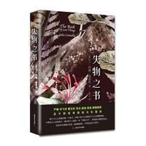 上海文艺出版社其他国家外国小说小说当代文学中国文学文学恐怖惊悚失物之书包邮
