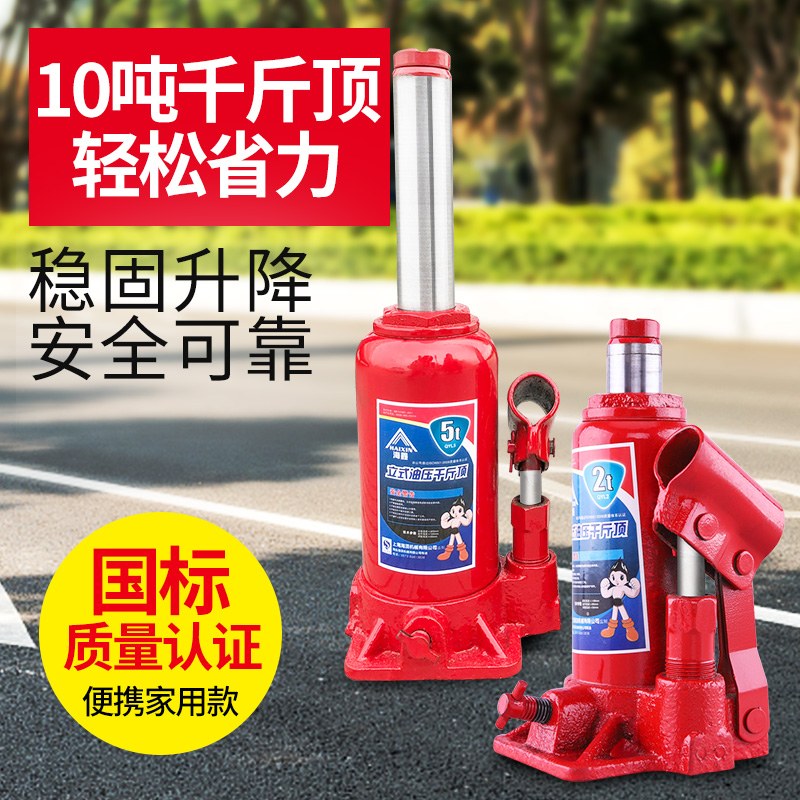 汽车液压立式千斤顶小车轿车用3吨2t5车载换胎专用工具油压千金顶