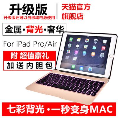 air2蓝牙键盘保护套
