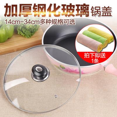 不粘煎锅蒸锅炒锅盖子22 24 26 28 30 32 34cm透明钢化玻璃锅盖性价比高吗