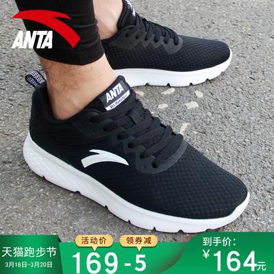 安踏运动鞋男2019春季新鞋男鞋官网正品跑鞋网面透气跑步鞋休闲鞋