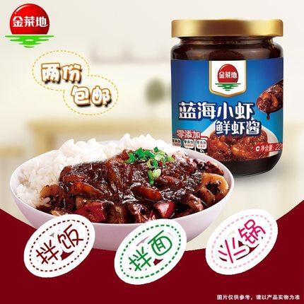 【金菜地_蓝海小虾鲜虾酱220g】拌面下饭火锅安徽马鞍山黄池特产