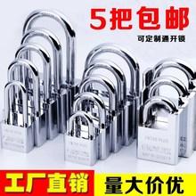 一把钥匙开多把锁通开锁挂锁箱包防水铁门不锈钢两用室外锁头家用