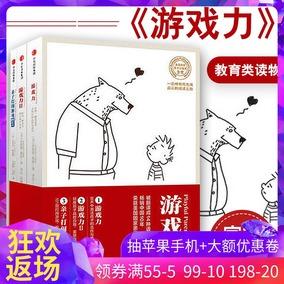 游戏力畅销版套装全3册(2018新版) 套装含游戏力1+游戏力2+亲子打闹游戏的艺术帮孩子战胜童年焦虑 素质教育类读物