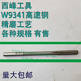 W9341 high speed steel machine with straight shank reamer / Xifeng tool / die punch / precision DH123456780mm