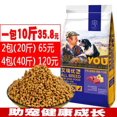 狗粮通用型5kg10斤 金毛泰迪边牧萨摩耶哈士奇中型小型幼犬成犬粮