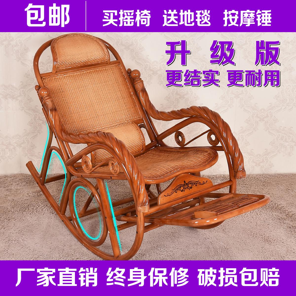摇椅真藤躺椅