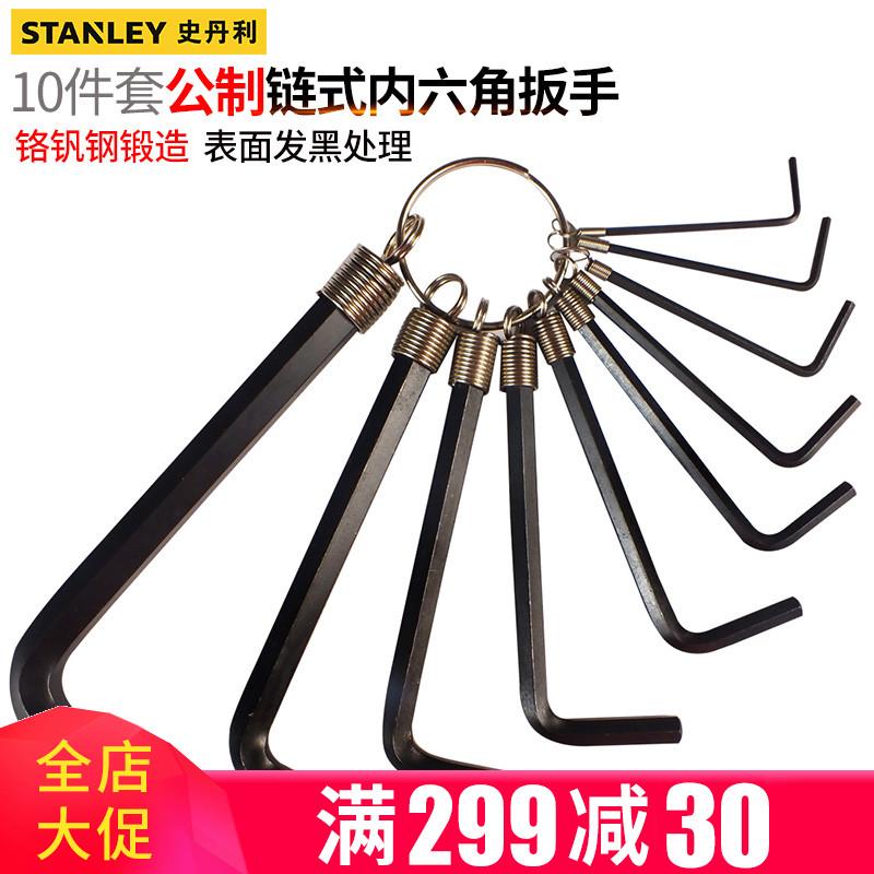 史丹利10件内六角扳手套装公英制家用多功能家具组装工具1.5-10mm
