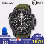 精工SEIKO手表 Prospex系列太阳能响闹计时表石英男表 SSC295J1