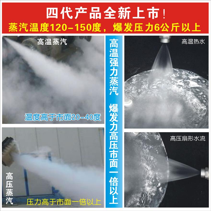 家电清洗机多功能一体机商用油烟机清洗工具高温高压蒸汽清洁机
