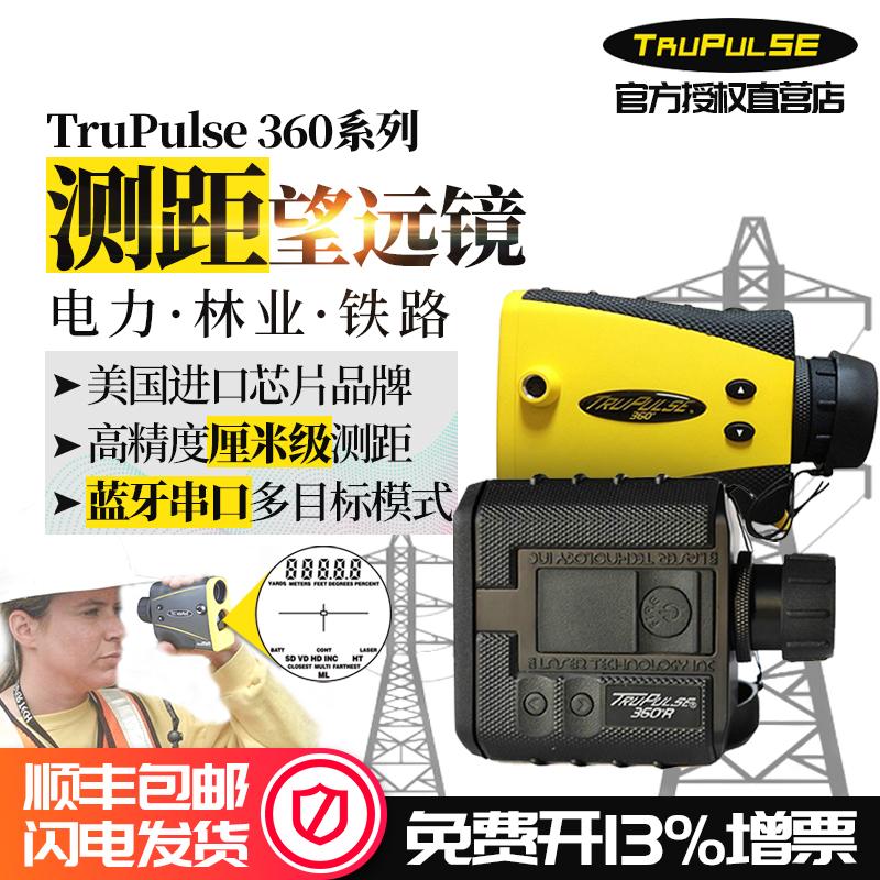 美国图帕斯Trupulse360/360R激光测距仪测高测角测距林业电力铁路
