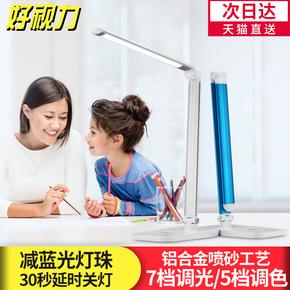 好视力led充电台灯护眼灯小学生学习儿童宿舍书桌卧室床头大学生