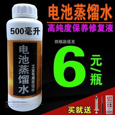 原装纯净工业蒸馏水电瓶补充液蓄电池修复液非电解液500毫升包邮
