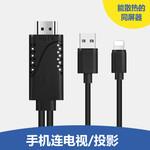 iPad连接电视机hdmi高清转接线iPhoneX手机转换器苹果8plus/7/6s
