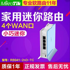 Mikrotik RB941-2nD-TC 家用迷你无线路由器wifi宽带 Ros路由器