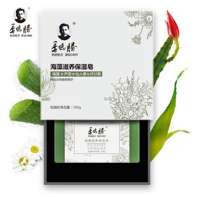 季德胜海藻芦荟滋养洁面皂100g植物精油全身清洁手工洗脸皂香皂