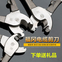 Fukuoka Universal Cable Scissors cable Shears imported German wire breaker clamp wire clamp stripping clamp wire cutting tool