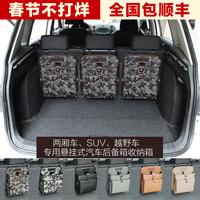 掌舵者 汽车后备箱两厢车SUV越野车载用品座椅收纳挂袋置物储物箱