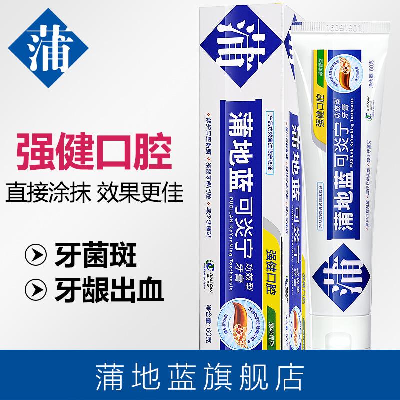 蒲地蓝可炎宁牙膏强健口腔薄荷香型60g缓解口腔溃破减少牙菌斑1元优惠券